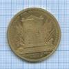 Медаль настольная  «В память встречи Императора Александра IиКороля Прусского Фридриха Вильгельма III вБерлине, 1805 г.» (бронза), копия