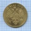 Медаль настольная «Коронация Александра II, Москва 1856 г.» (бронза), копия