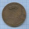 Медаль настольная «Ленинград - город-герой» (случами) 1978 года (СССР)