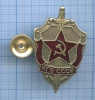 Знак «КГБ СССР» (Россия)
