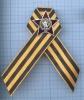 Знак «70 лет Победы» нагеоргиевской ленточке (Россия)