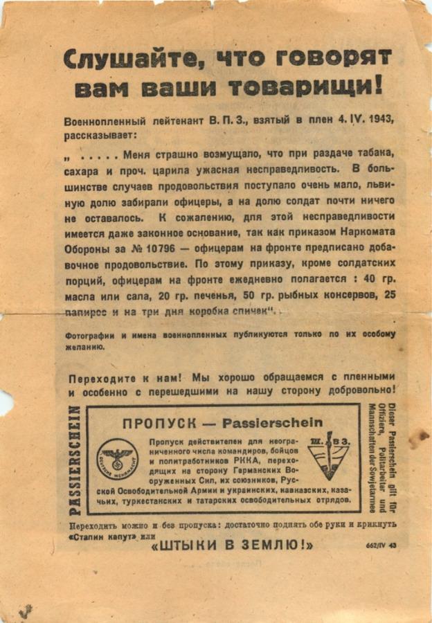 Листовка агитационная (Германия (Третий рейх))