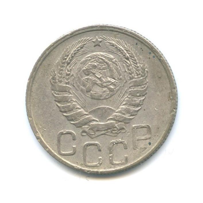 20 копеек 1943 года (СССР)