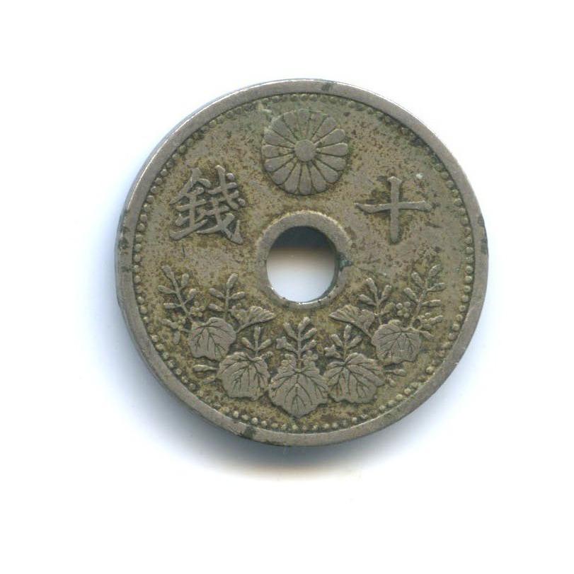 10 сенов 1926 года (Япония)