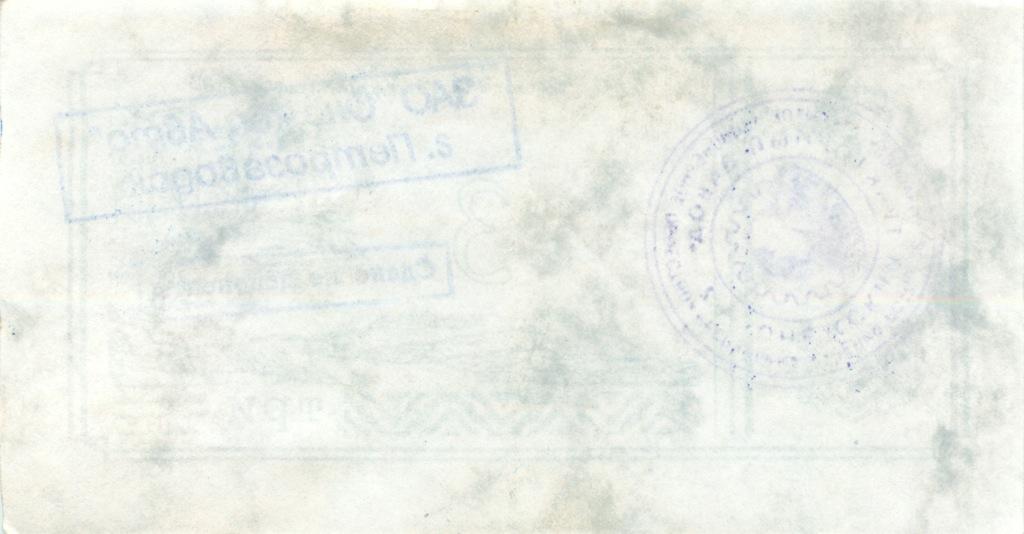 3 рубля (ЗАО «Онежец-Авто») (Россия)