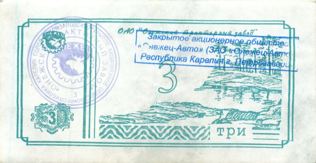 3 рубль (ЗАО «Онеж-Авто») (Россия)