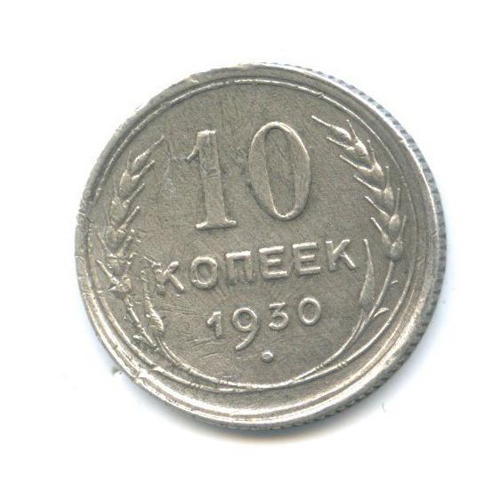 10 копеек 1930 года (СССР)