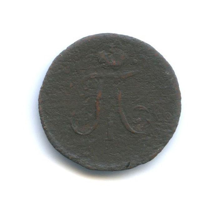 Полушка (1/4 копейки) 1797 года ЕМ (Российская Империя)