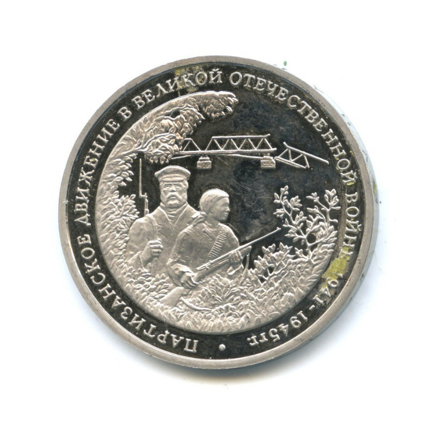 3 рубля — Партизанское движение вВеликой Отечественной войне (без упаковки) 1994 года (Россия)