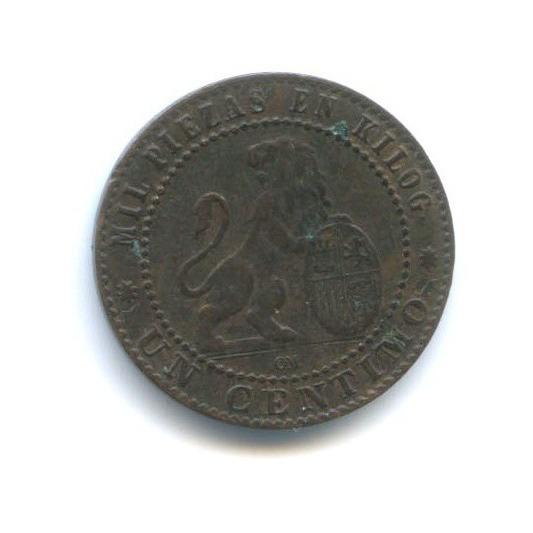 1 сентимо 1870 года (Испания)