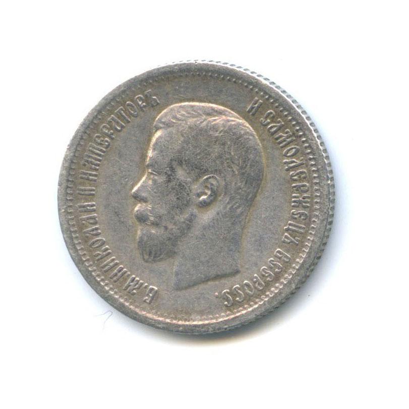 25 копеек 1896 года (Российская Империя)