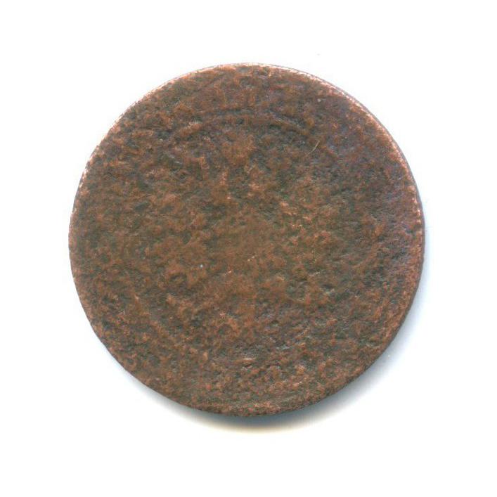 1 копейка 1873 года ЕМ (Российская Империя)