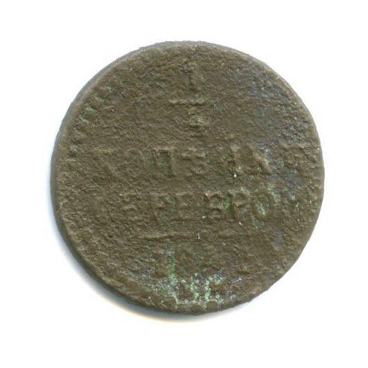 1/4 копейки серебром 1841(?) (Российская Империя)