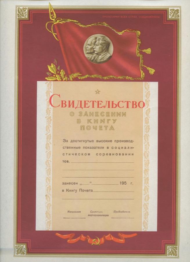Свидетельство озанесении в«Книгу Почёта», издательство газеты «Труд» (СССР)