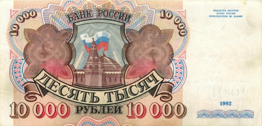 10 тысяч рублей 1992 года (Россия)