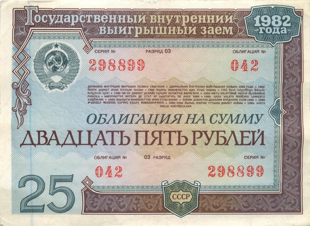 Облигация на25 рублей 1982 года (СССР)
