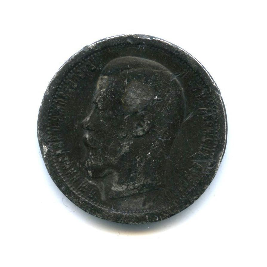 50 копеек (фальшак вущерб обращению) 1895 года (Российская Империя)