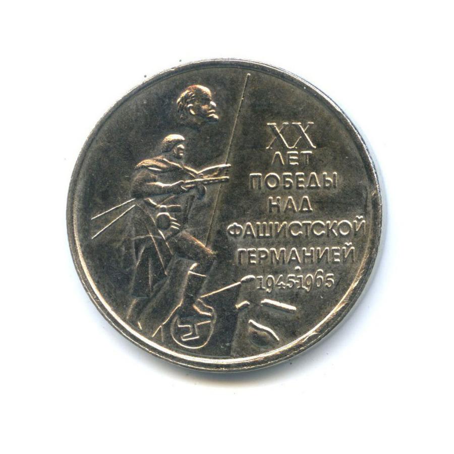Жетон «1 рубль 1965 - XXлет победы над фашистской Германией, СССР»