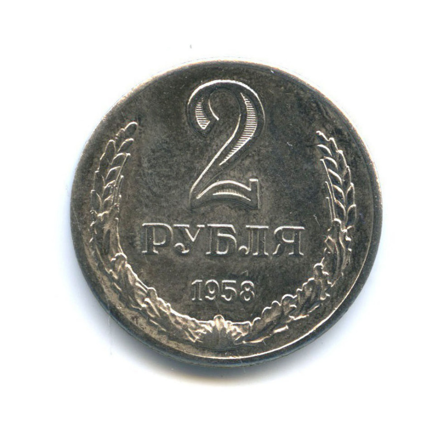 Жетон «2 рубля 1958, СССР» (копия)