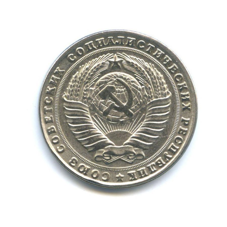 Жетон «3 рубля 1958, СССР» (копия)
