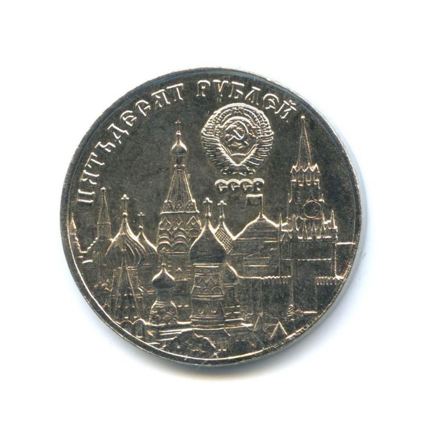 Жетон «50 рублей 1991 - М. С. Горбачев»