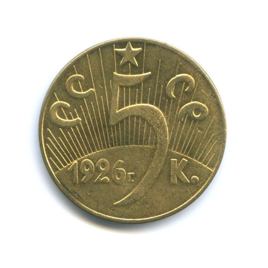 Жетон «5 копеек 1926 - Пролетарии всех стран, соединяйтесь!»
