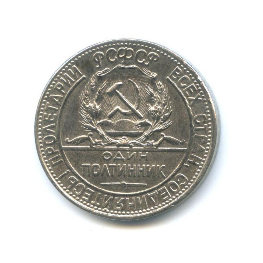 Жетон «50 копеек 1925 - Пролетарии всех стран, соединяйтесь!»