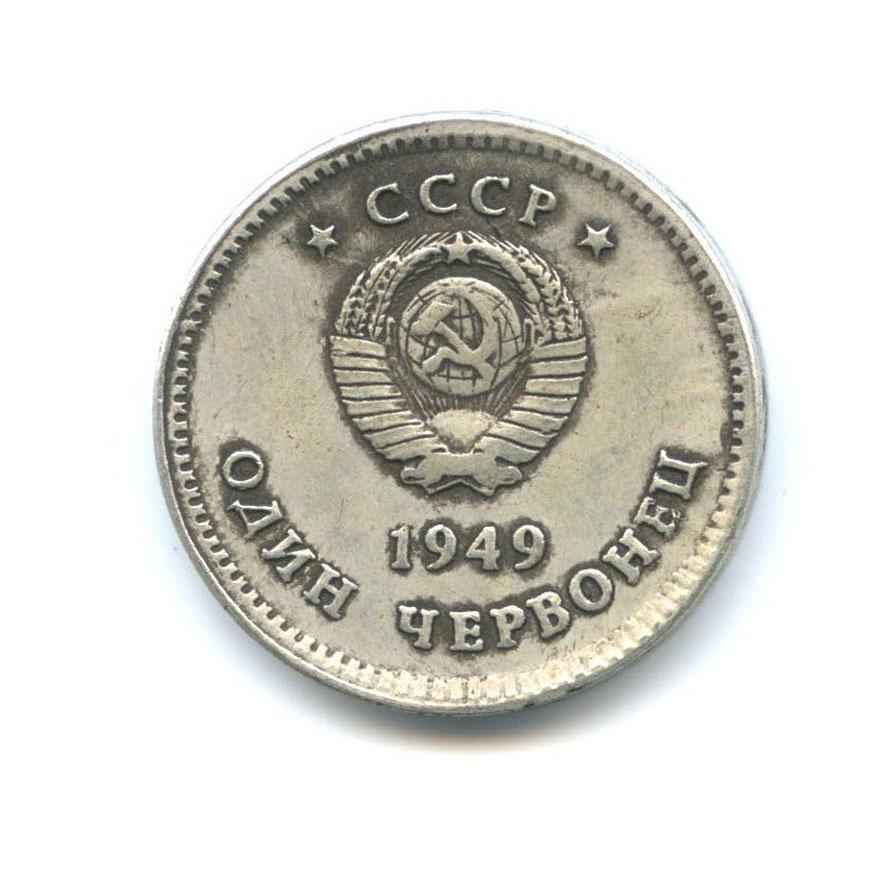 Жетон «1 червонец 1949 - И. В.Сталин, СССР»