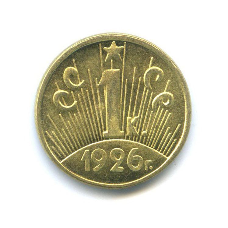 Жетон «1 копейка 1926 - Пролетарии всех стран, соединяйтесь!»