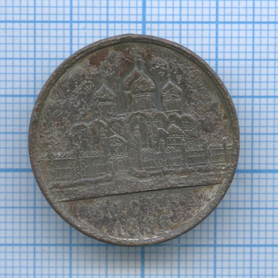 Медаль «Впамять коронации Николая II, Москва 1896» (Российская Империя)