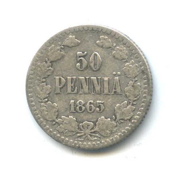 50 пенни 1865 года S (Российская Империя)