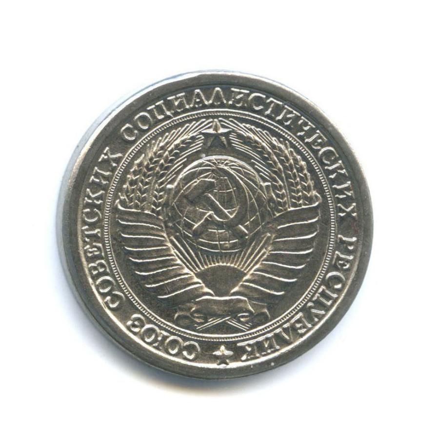 Жетон «1 рубль 1956, СССР» (копия)