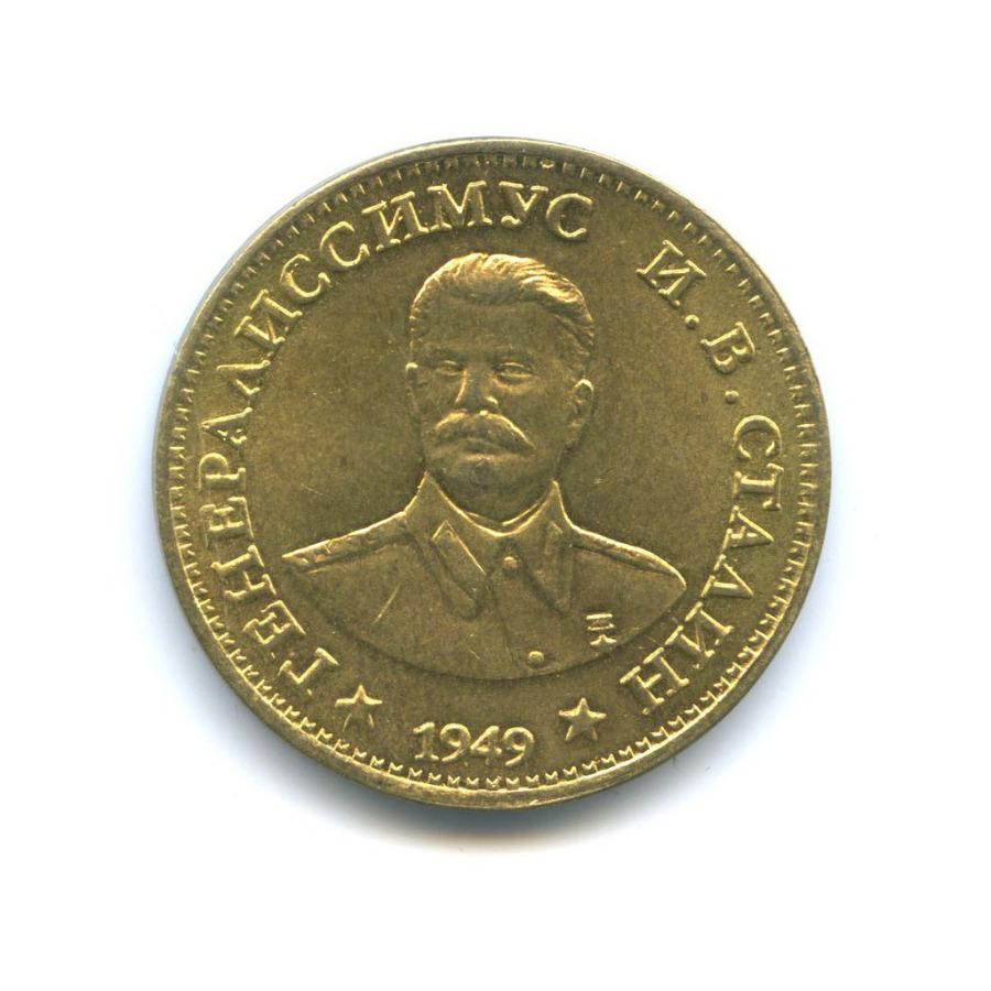 Жетон «1 рубль 1949 - Генералиссимус И.В. Сталин»