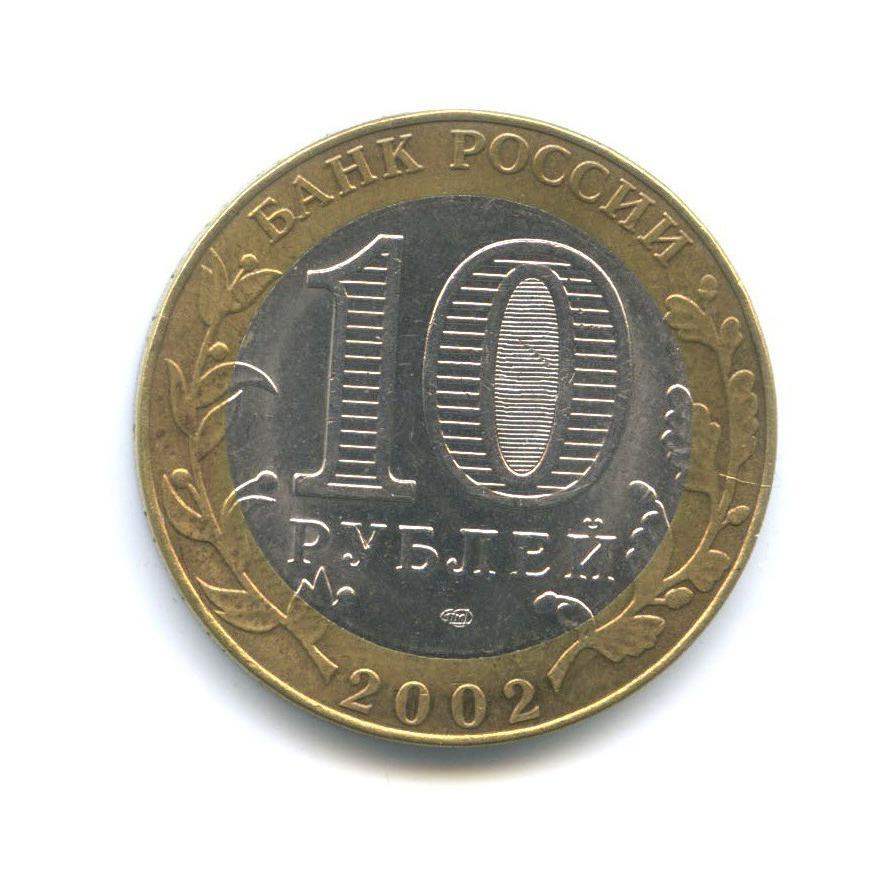 10 рублей — Министерство иностранных дел Российской Федерации 2002 года (Россия)