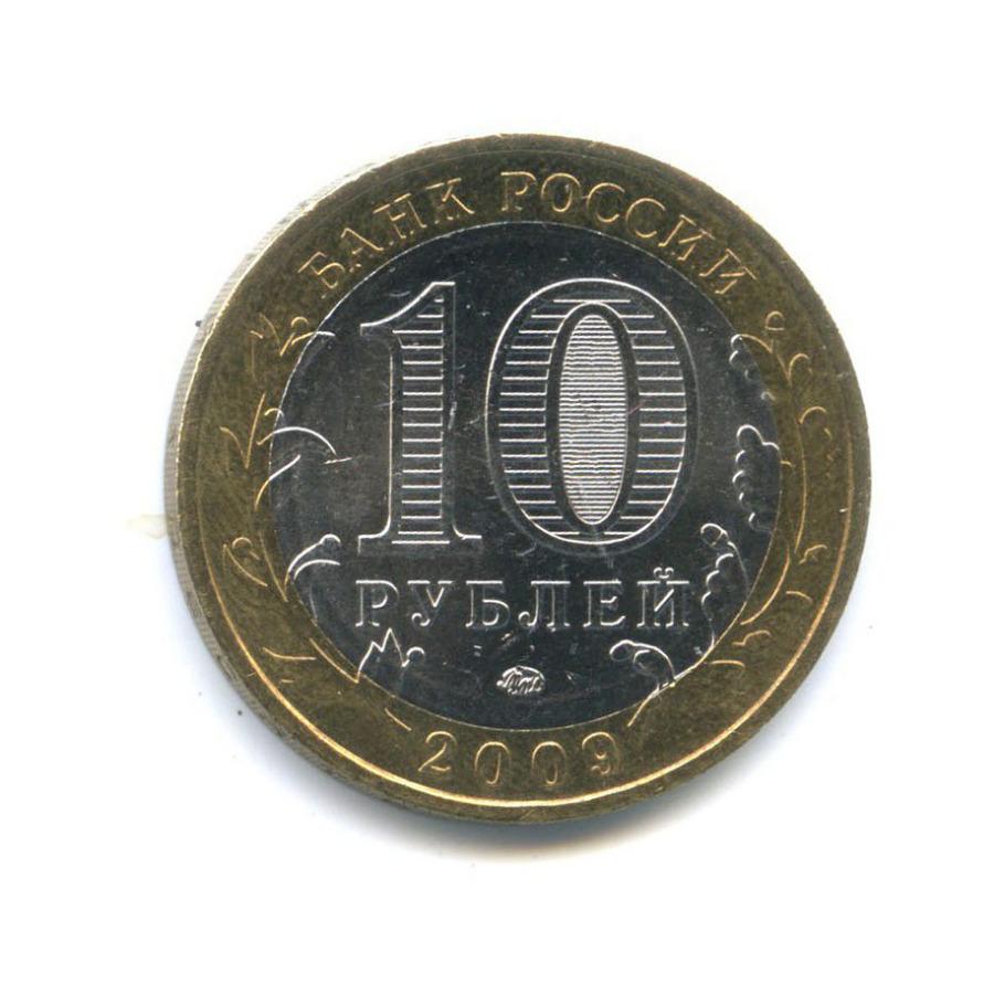 10 рублей — Российская Федерация - Республика Адыгея 2009 года ММД (Россия)