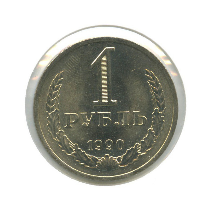 1 рубль (вхолдере) 1990 года (СССР)