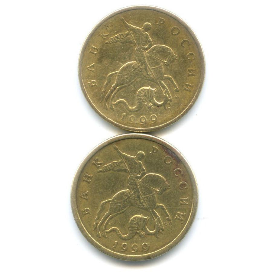 Набор монет 50 копеек 1999 года М, С-П (Россия)