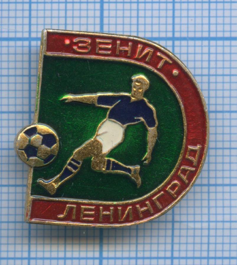 Значок футбольного клуба «Зенит, Ленинград» (СССР)