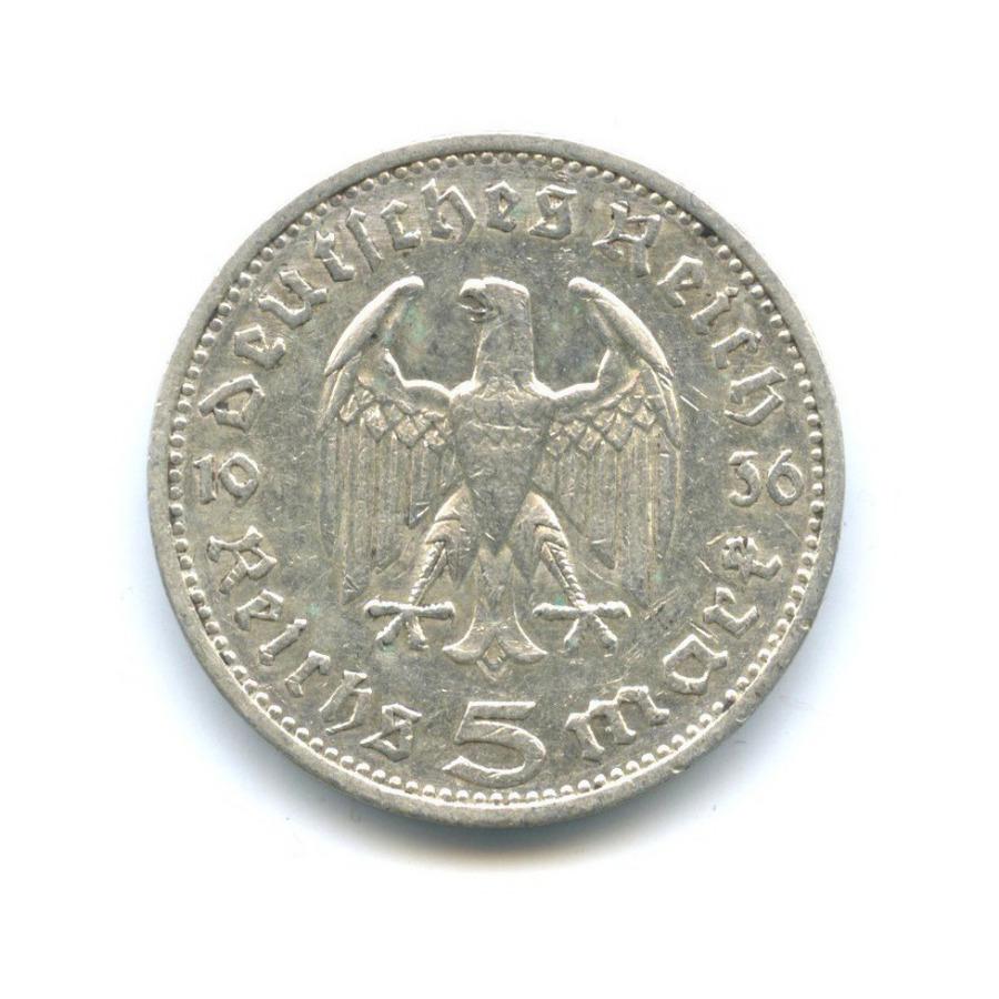5 рейхсмарок 1936 года E (Германия (Третий рейх))
