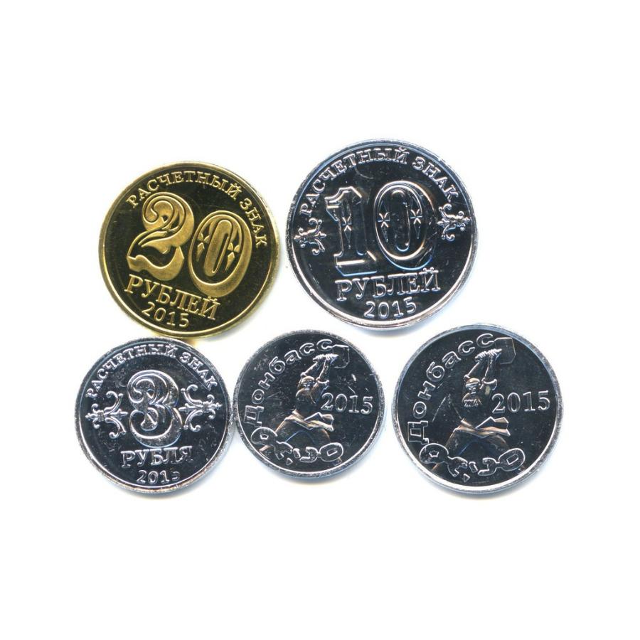 Набор монетовидных жетонов, Донбасс