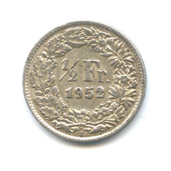 ½ франка 1952 года (Швейцария)
