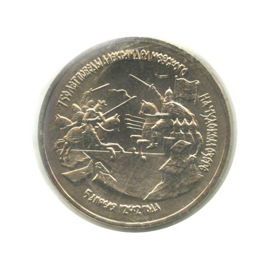 3 рубля — 750-летие Победы Александра Невского наЧудском озере (вповрежденной запайке) 1992 года ЛМД (Россия)