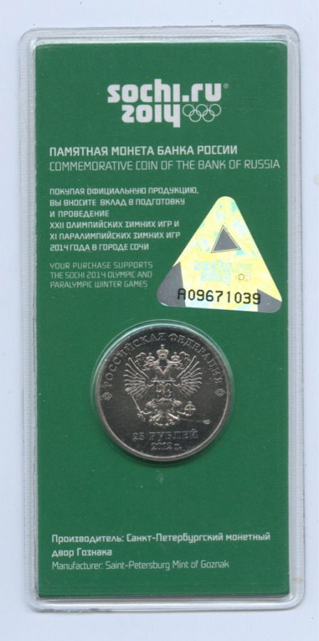 25 рублей — XXII зимние Олимпийские Игры, Сочи 2014 - Талисманы, вцвете 2012 года СПМД (Россия)