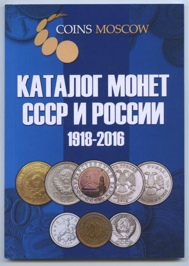 Каталог-справочник «Монеты СССР иРоссии 1918-2016», Москва (104 стр.) 2015 года (Россия)