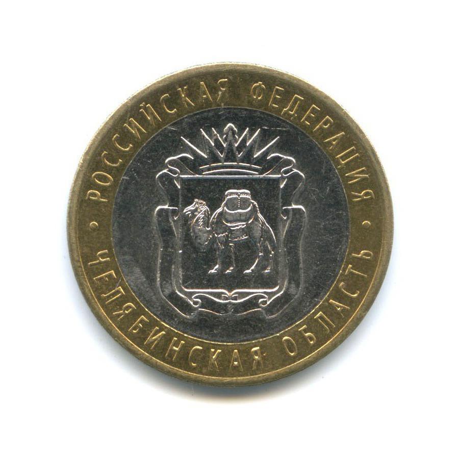 10 рублей — Российская Федерация - Челябинская область 2014 года СПМД (Россия)
