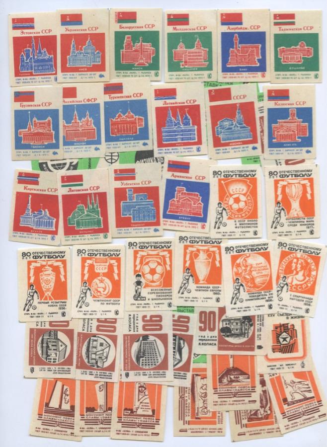 Набор спичечных этикеток (49 шт.) (СССР)