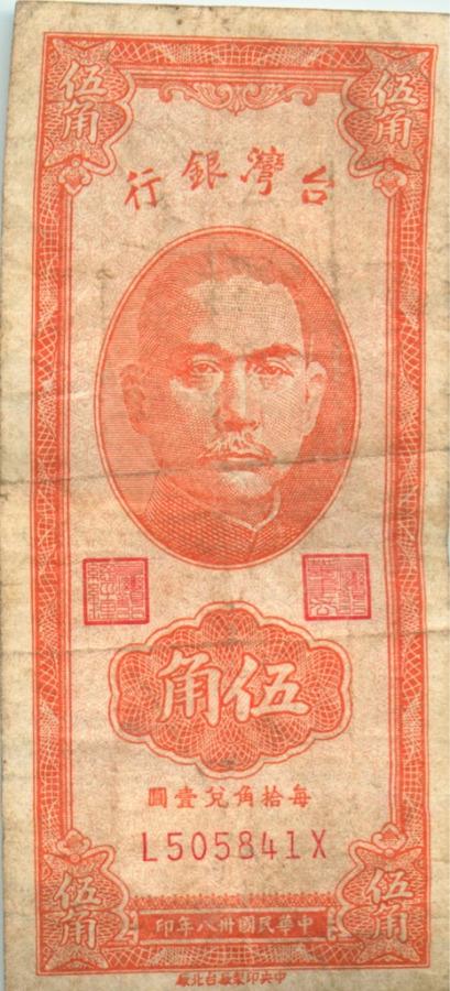 50 центов 1949 года (Тайвань)