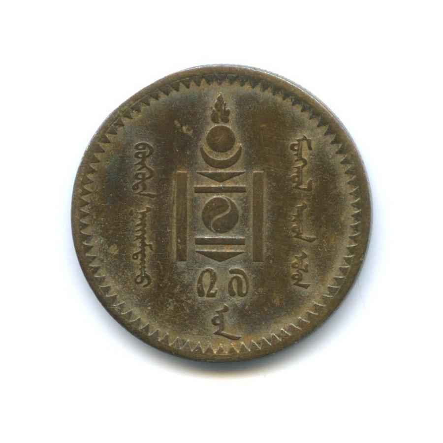 5 мунгу 1937 года (Монголия)