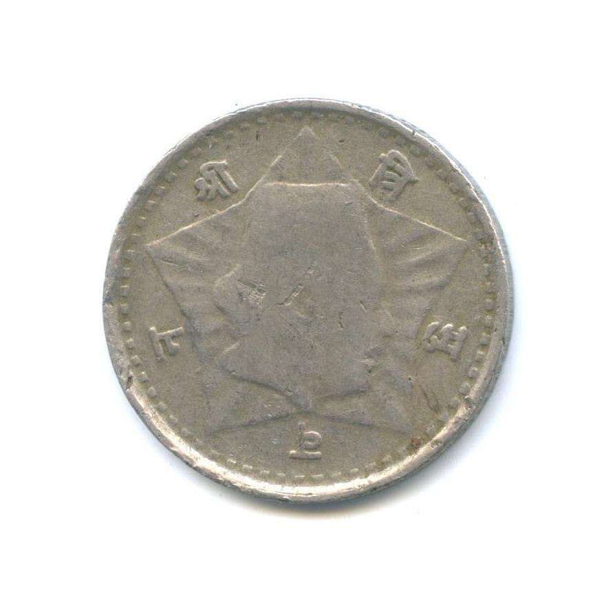 1 рупия (Непал) 1954 года
