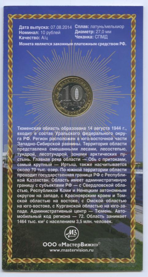 10 рублей — Российская Федерация - Тюменская область 2014 года (Россия)